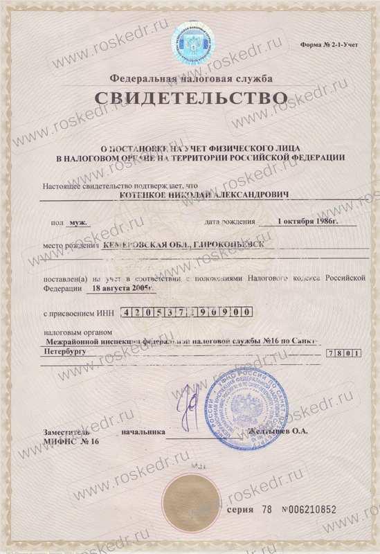 ИНН Кедровая бочка Роскедр