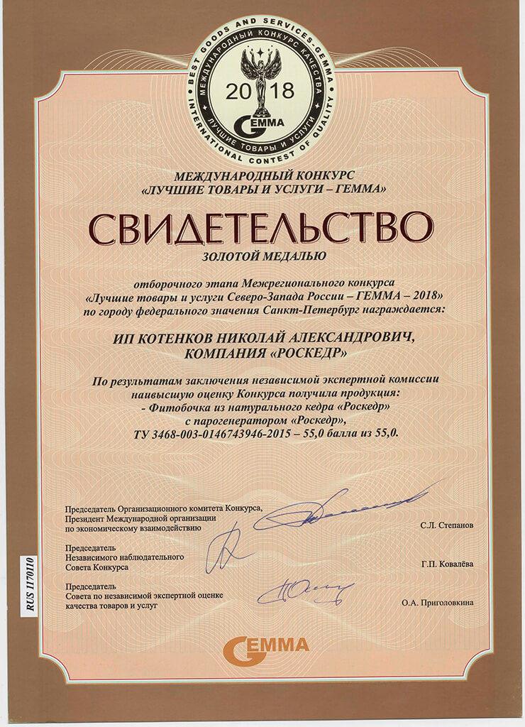 """Наша компания """"Роскедр"""" стала победителем МЕЖДУНАРОДНОГО КОНКУРСА «ЛУЧШИЕ ТОВАРЫ И УСЛУГИ - ГЕММА»."""