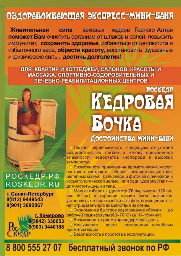 Что такое «Кедровая бочка Роскедр»